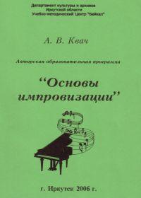 А. Квач. Основы импровизации