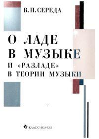 амосова казак музыкальная грамота