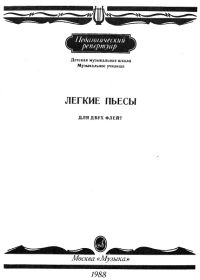 Ю. Должиков. Легкие пьесы для двух флейт