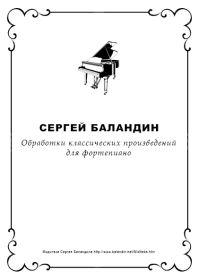 С. Баландин. Обработки классических произведений для фортепиано