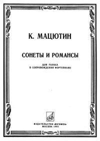 К. Мацютин. Сонеты и романсы для голоса в сопровождении фортепиано
