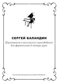 С. Баландин. Переложения классических произведений для фортепиано в четыре руки
