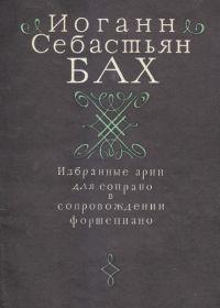 И.С. Бах. Избранные арии для сопрано в сопровождении фортепиано