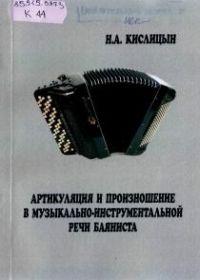 Н. Кислицын. Артикуляция и произношение в музыкально-инструментальной речи баяниста