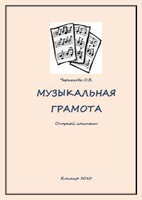 О. Чернякова. Музыкальная грамота. Опорный конспект