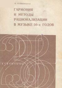 Н. Гуляницкая. Гармония и методы рационализации в музыке 50-х годов