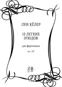 Л. Кёлер. 12 легких этюдов для фортепиано