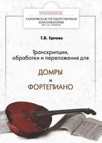 Т. Грачева. Транскрипции, обработки и переложения для домры и фортепиано