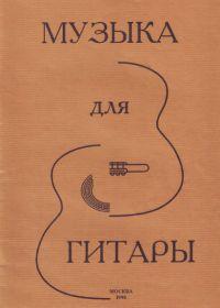 А. Чудинов. Музыка для гитары