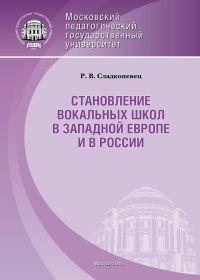 Р. Сладкопевец. Становление вокальных школ в Западной Европе и в России