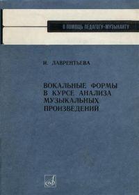 И. Лаврентьева. Вокальные формы в курсе анализа музыкальных произведений