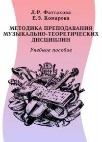 Л. Фаттахова, Е. Комарова. Методика преподавания музыкально-теоретических дисциплин