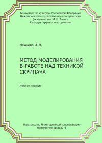 И. Лежнева. Метод моделирования в работе над техникой скрипача