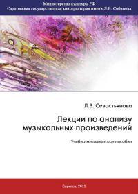 Л. Севостьянова. Лекции по анализу музыкальных произведений