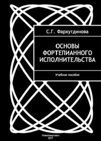 С. Фархутдинова. Основы фортепианного исполнительства