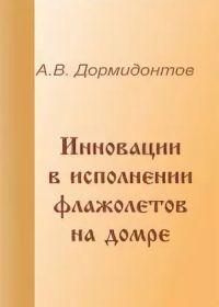 А. Дормидонтов. Инновации в исполнении флажолетов на домре