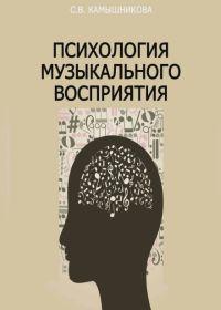 С. Камышникова. Психология музыкального восприятия