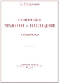 Б. Яворский. Первоначальные упражнения в голосоведении в мажорном ладу