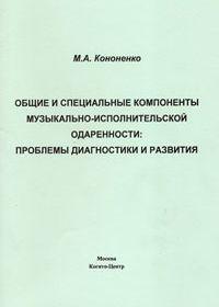 М. Кононенко. Общие и специальные компоненты музыкально-исполнительской одаренности. Проблемы диагностики и развития