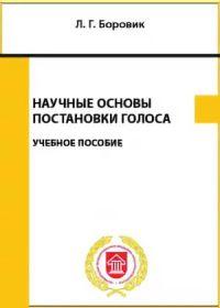 Л. Боровик. Научные основы постановки голоса