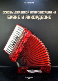 А. Пигилёв. Основы джазовой импровизации на баяне и аккордеоне
