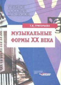 Г. Григорьева. Музыкальные формы XX века