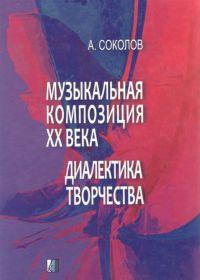 А. Соколов. Музыкальная композиция XX века. Диалектика творчества