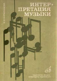 Н. Корыхалова. Интерпретация музыки. Теоретические проблемы музыкального исполнительства