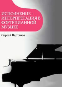 С. Вартанов. Исполнение – интерпретация в фортепианной музыке