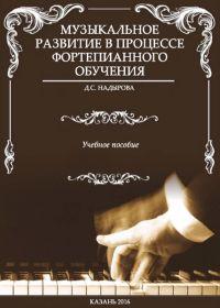 Д. Надырова. Музыкальное развитие в процессе фортепианного обучения