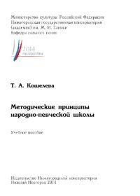 Т. Кошелева. Методические принципы народно-певческой школы
