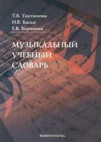 Т. Такташова, Н. Баско, Е. Баринова. Музыкальный учебный словарь
