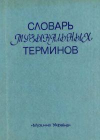 Ю. Юцевич. Словарь музыкальных терминов