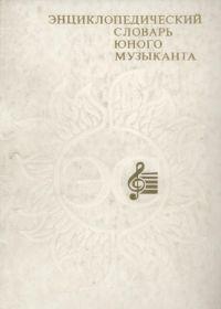 В. Медушевский, О. Очаковская. Энциклопедический словарь юного музыканта