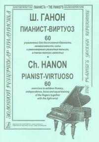 Ш. Ганон. Пианист-виртуоз. 60 упражнений для достижения беглости...