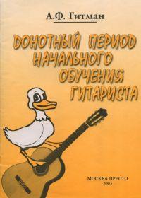 А. Гитман. Донотный период начального обучения гитариста