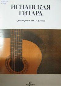 Ю. Зырянов. Испанская гитара