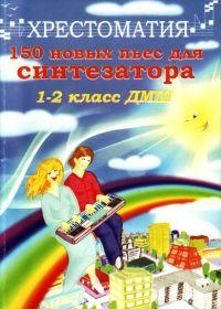 Б. Поливода, В. Сластененко. 150 новых пьес для синтезатора