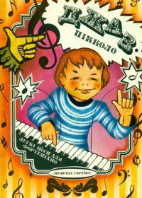 И. Гурник. Джаз-пикколо. Легкие пьесы для фортепиано