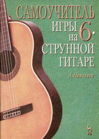 А. Николаев. Самоучитель игры на шестиструнной гитаре
