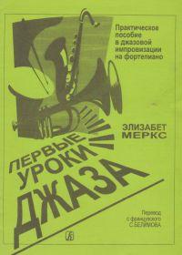 Э. Меркс. Первые уроки джаза