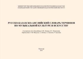 Б. Кокумбаева и др. Русско-казахско-английский словарь терминов по музыкальной культуре и искусству