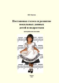 Н. Федотова. Постановка голоса и развитие вокальных данных детей и подростков