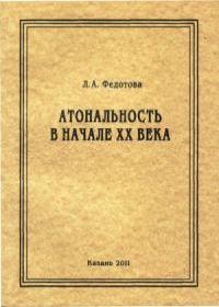Л. Федотова. Атональность в начале XX века