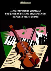 В. Гетьман. Педагогическая система профессионального становления педагога-музыканта