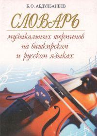 Б. Абдулбанеев. Словарь музыкальных терминов на башкирском и русском языках