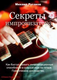М. Русаков. Секреты импровизатора