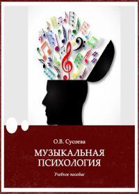 О. Сусоева. Музыкальная психология