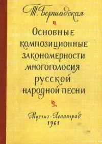 Т. Бершадская. Основные композиционные закономерности многоголосия русской народной песни