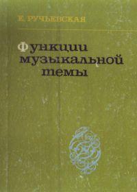 Е. Ручьевская. Функции музыкальной темы